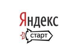 Яндекс инвестирует в стартапы