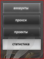 Меню программы ViKing Inviter Plus