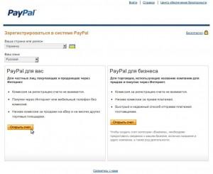 Відкриття приватного рахунку в paypal