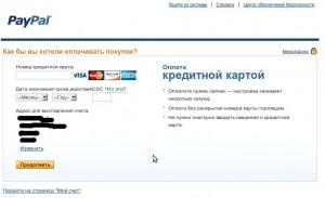 Заповнюємо поля даними своєї кредитки