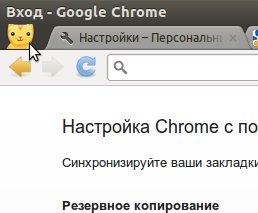 переключення користувачів у chrome