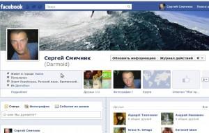 Моя оновлена сторінка у фейсбуці