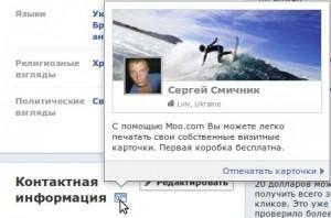 Бесплатний друк візиток фейсбук