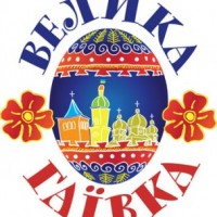 В Дрогобичі встановили рекорд