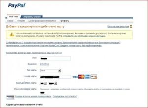Блокування карти в paypal за невірний код