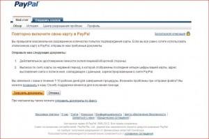Підтвердження карточки документами в paypal