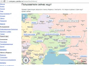 яндекс прямий ефір скріншот