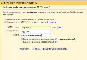 Надіслати через SMTP-сервери домену ваш-домен