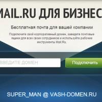 biz.mail.ru