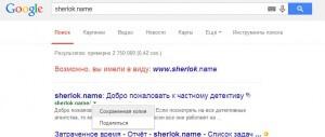 кеш sherlok.name в google