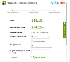 оплата білета на потяг Укрзалізниці онлайн