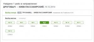 вибір вагону Укрзалізниці онлайн
