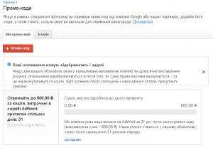 промокоди гугл адвордс