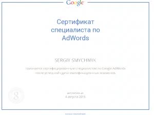 Сертифікат спеціаліста адвордс