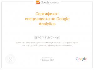 Сертифікат спеціаліста аналітікс