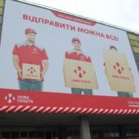 Нова Пошта, шахраї серед працівників