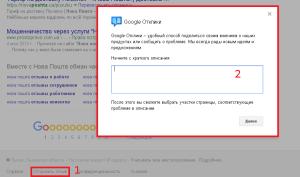відгук про результати пошуку в гугл