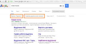 українська мова в меню гугла