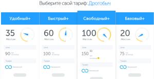 Тарифи домашнього інтернету від київстар для Дрогобича