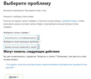 відновлення доступу до скайпу