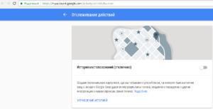 відключення історії передачі даних переміщення в гугл