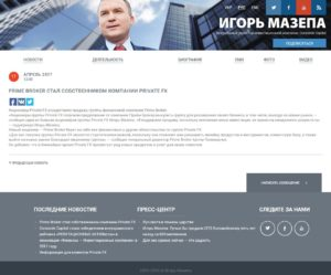 Новость о продаже PrivateFX оффшорной пирамиде PrimeBroker на официальном сайте Игоря Мазепы