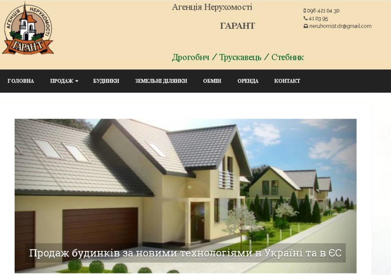 Сайт агенції нерухомості
