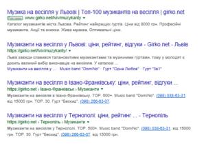 girko.net 4 позиції в пошуку google на першій сторінці