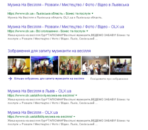 Оголошення олх в видачі гугл
