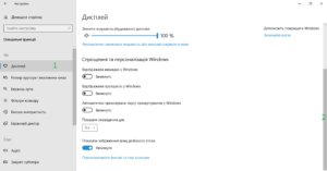 зображення фону робочого стола в Windows 10