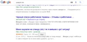 кеш google на прикладі сторінки власного сайту